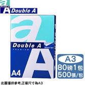 Double A 多功能 影印紙(80磅 A3 x 1包)只要Double A萬事都OK