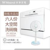 【Mistral 美寧】2018最新6人份洗碗機3603A