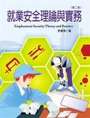 就業安全理論與實務(第二版)