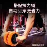 健腹輪 健腹輪女士家用健身器材男專業捲腹靜音回彈雙滾輪收腹收腰腹肌輪【新春免運】