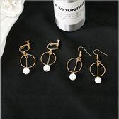日韓 明星 同款 幾何 簡約 珍珠 圓圈 耳環 耳飾 無耳洞 耳夾
