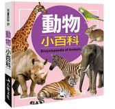 兒童百科:動物小百科(典藏版) (D0413430)