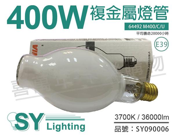 SYLVANIA 64492 M400/C/U M59 E39 BT37 複金屬燈管 _ SY090006