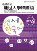 最權威的延世大學韓國語課本(6)