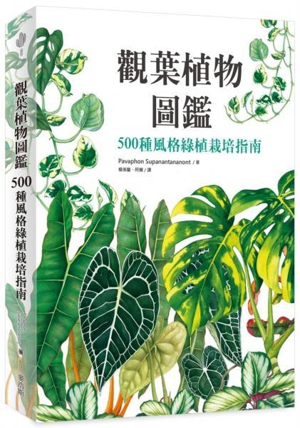觀葉植物圖鑑:500種風格綠植栽培指南【城邦讀書花園】