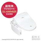 日本代購 空運 Panasonic 國際牌 DL-AWM600 免治馬桶 泡沫清潔 瞬間暖座 自動開閉 白色