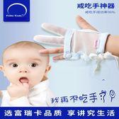 寶寶指套 嬰兒防吃手神器寶寶戒吃手指套兒童手套溥款小孩防吸手咬指甲矯正 小宅女