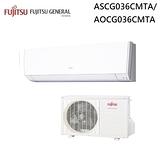 【富士通Fujitsu】4-6坪 變頻一對一分離式冷氣(ASCG036CMTA/AOCG036CMTA)
