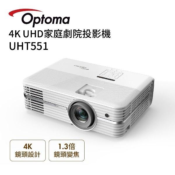 【結帳優惠+24期0利率】OPTOMA 奧圖碼 4K UHD家庭劇院投影機 UHT551