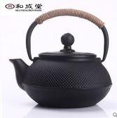 和成堂鑄鐵壺無塗層特價鐵茶壺日本南部生鐵壺茶具燒水煮茶老鐵(黑顆粒0.6L)