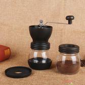 磨咖啡豆機手動咖啡磨粉器手搖研磨咖啡機水洗家用陶瓷芯小粉碎機 全館八八折鉅惠促銷