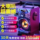 無線藍芽音箱大音量便攜式迷你小音響家用戶外大功率廣場舞手提播