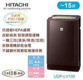 【佳麗寶】- (HITACHI日立) 日本原裝除濕/加濕旗艦型空氣清淨機【UDP-LV100】