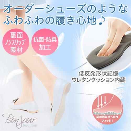 BONJOUR日本進口☆SLARIS反發性記憶美足鞋墊J.【ZE395-025 】I.
