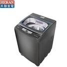 【禾聯家電】14KG定頻全自動洗衣機《HWM-1433》全新原廠保固.含運基本安裝*舊機回收服務