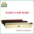【綠藝家】花之屋2尺小花槽(附水盤)(鵝黃色、磚紅色、棕色)