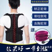 駝背矯正帶成人男女內衣脊椎脊柱側彎矯正器背部學生駝背神器衣佳【週年慶免運八折】