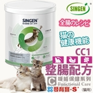 四個工作天出貨除了缺貨》發育寶-S》SNCP3貓用整腸配方-200g