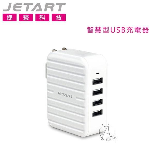 【A Shop】JETART 四孔智慧型USB充電器