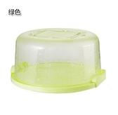 蛋糕盒 手提便攜蛋糕盒8寸烘焙包裝盒 家用烘培工具生日蛋糕塑料透明盒子【快速出貨八折鉅惠】