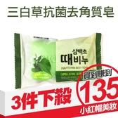 韓國 三白草抗菌去角質皂 150g 【小紅帽美妝】