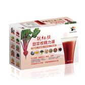 靚紅顏-甜菜根精力湯 15gX14包/盒