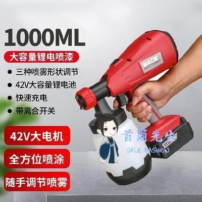 鋰電噴漆槍 電動噴漆槍油漆噴槍小型鋰電池800w1000ml耐用小巧輕便大功率內牆T