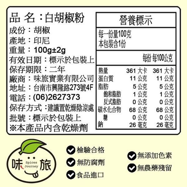【味旅嚴選】|白胡椒粉|100g