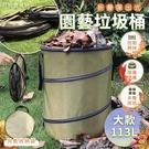 折疊彈出式園藝垃圾桶 大號113L 便攜式 戶外垃圾桶 庭院垃圾桶【AE0000】《約翰家庭百貨