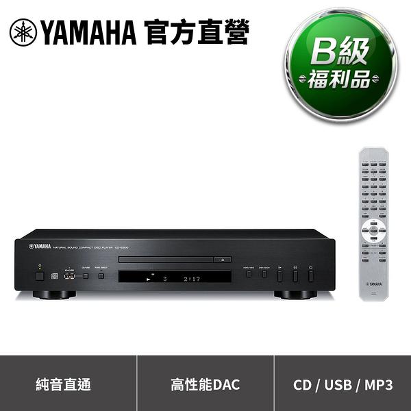 【B級福利品】Yamaha CD-S300 Hi-Fi CD播放機