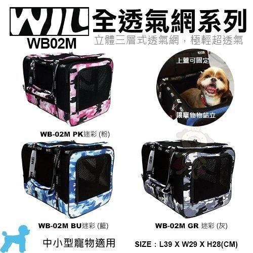 *KING*WILL 全透氣網系列寵物包系列 WB-02M 多種款式可選 立體三層式透氣網 中小型犬適用