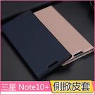 三星 Galaxy Note10+ 手機殼 防摔 三星note10 保護套 軟殼 商務素色 插卡 磁鐵吸附 側掀皮套 |麥麥3C