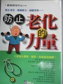 【書寶二手書T5/醫療_ISZ】防止老化的力量