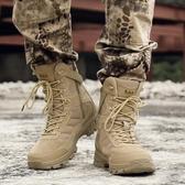 戰術靴 軍靴男繫帶作戰靴高筒男靴子冬季軍迷防水戰術靴沙漠靴大碼【免運直出】