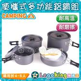 【樂購王】《多功能鋁鍋組》4-5人 露營鍋具/登山鍋具/鋁鍋/餐具【B0224】