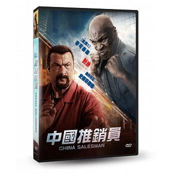 中國推銷員 DVD China Salesman 免運 (購潮8)