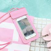 手機防水袋 游泳手機防水袋通用大屏潛水套觸屏水下拍照蘋果X華為手機保護套 5色