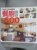 【書寶二手書T7/設計_KMU】設計師不傳的私房秘技餐廚設計500_漂亮家居編輯部