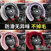 冬季汽車方向盤套短毛絨女韓國可愛四季通用D型圓型防滑保暖把套    原本良品
