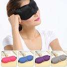 立體遮光眼罩 3D立體剪裁遮光睡眠眼罩 立體眼罩