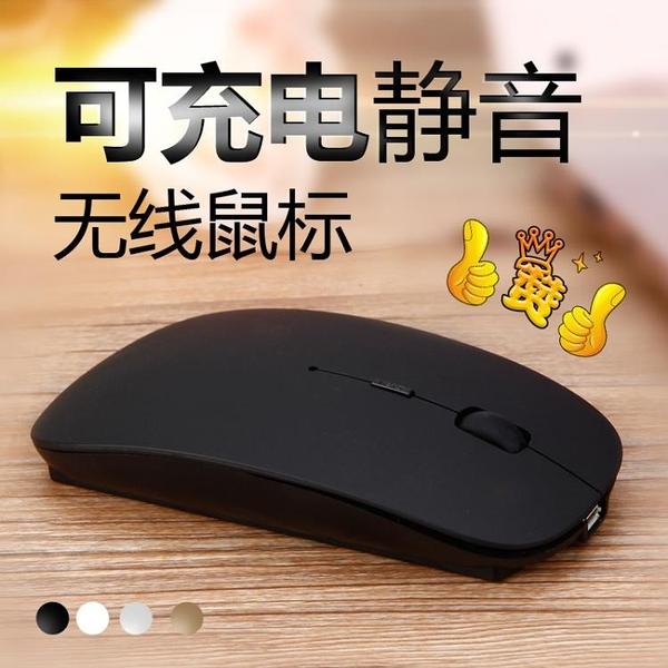 2.4G充電無線滑鼠超薄靜音商務無線滑鼠【新年特惠】