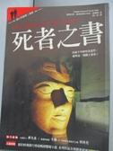 【書寶二手書T6/一般小說_QFM】死者之書_趙一蕊, 道格拉斯普