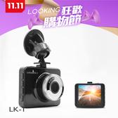 雙11購物節!【LOOKING】 LK-1 相機式汽車行車記錄器 HD1080i 2.7吋IPS大螢幕 140度大廣角 500萬畫素