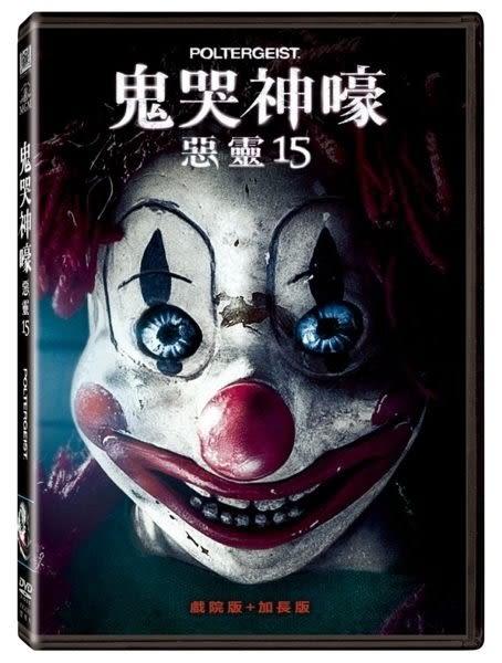 鬼哭神嚎 惡靈15 DVD (購潮8) 4710756370802