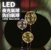 【18吋七彩告白氣球】超夯 LED 燈光氣球波波球婚宴告白氣球浪漫發光透明氣球燈條【BE134】