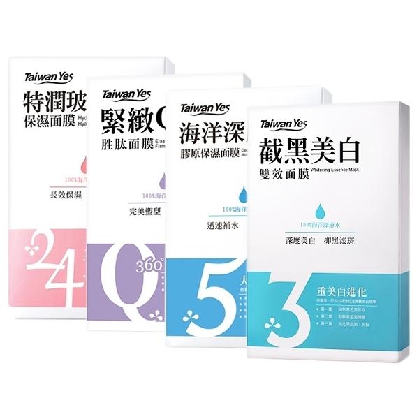 Taiwan Yes 面膜(6片) 款式可選【小三美日】