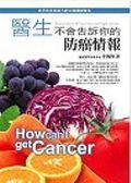 書醫生不會告訴你的防癌情報:自己吃出免疫力的58 個關鍵報告