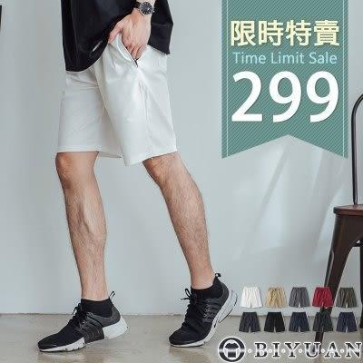 有加大尺碼【OBIYUAN】多色休閒短褲 素面百搭 拉鍊口袋 彈力休閒褲 共10色【T222】