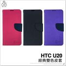 HTC U20 雙色經典手機皮套 手機殼 保護殼 翻蓋磁扣 皮套 卡片收納 手機套 支架皮套 防摔 保護套