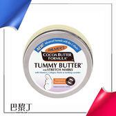 Palmer's 撫紋緊緻精華(肚肚霜) 125g【巴黎丁】